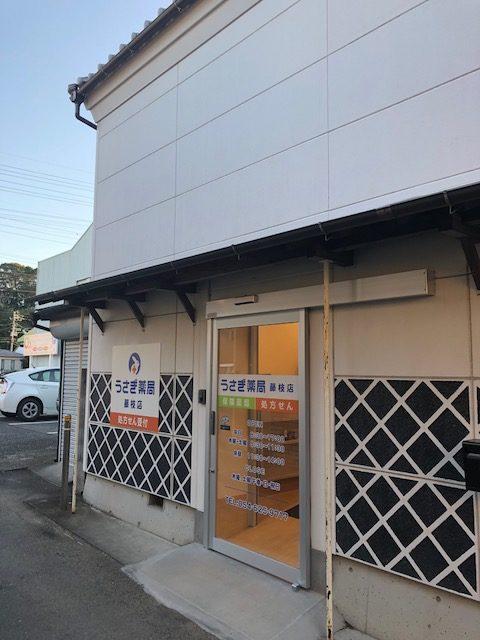 うさぎ薬局 藤枝店オープン!