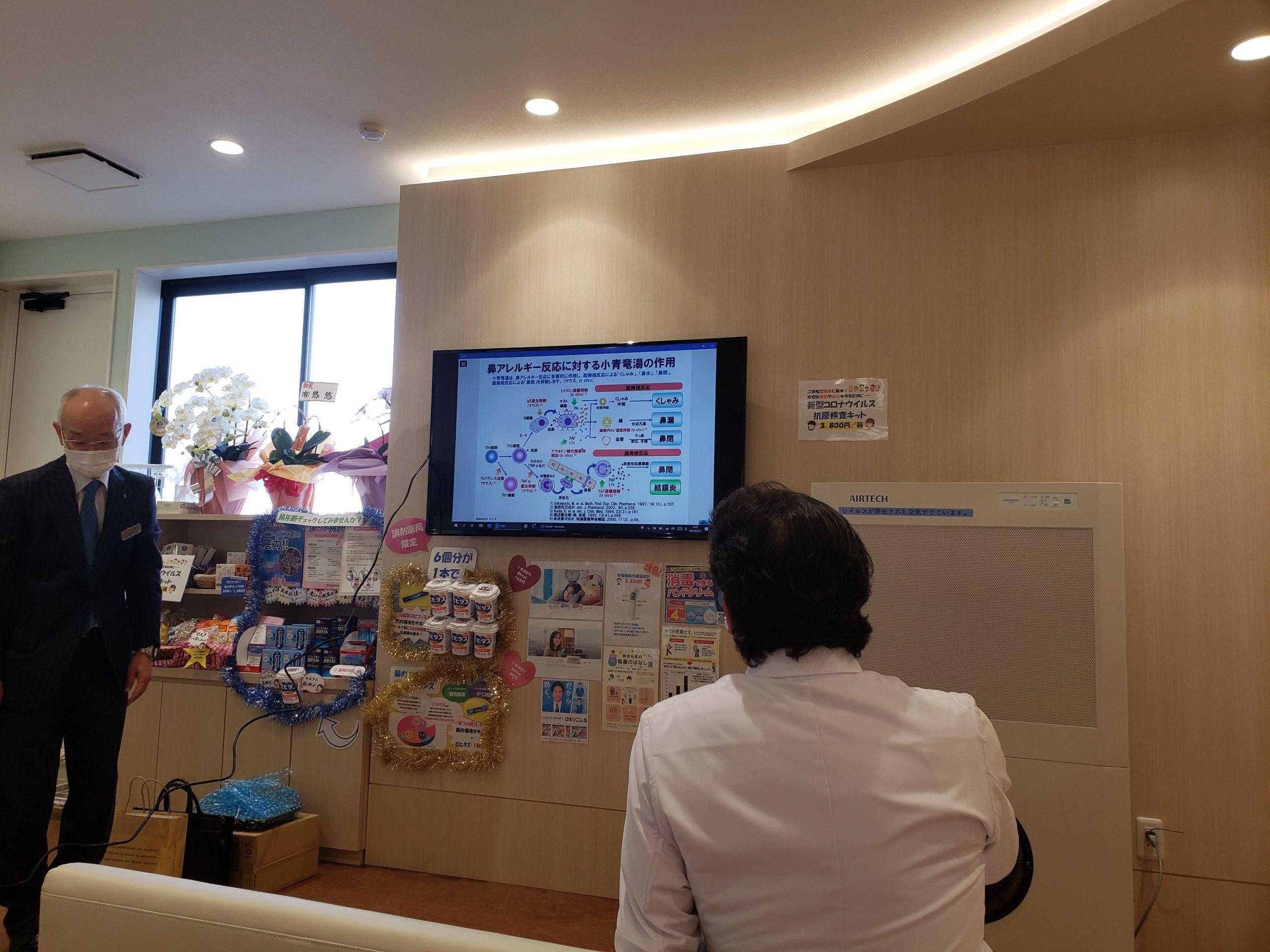 株式会社ツムラさんの勉強会に参加しました。