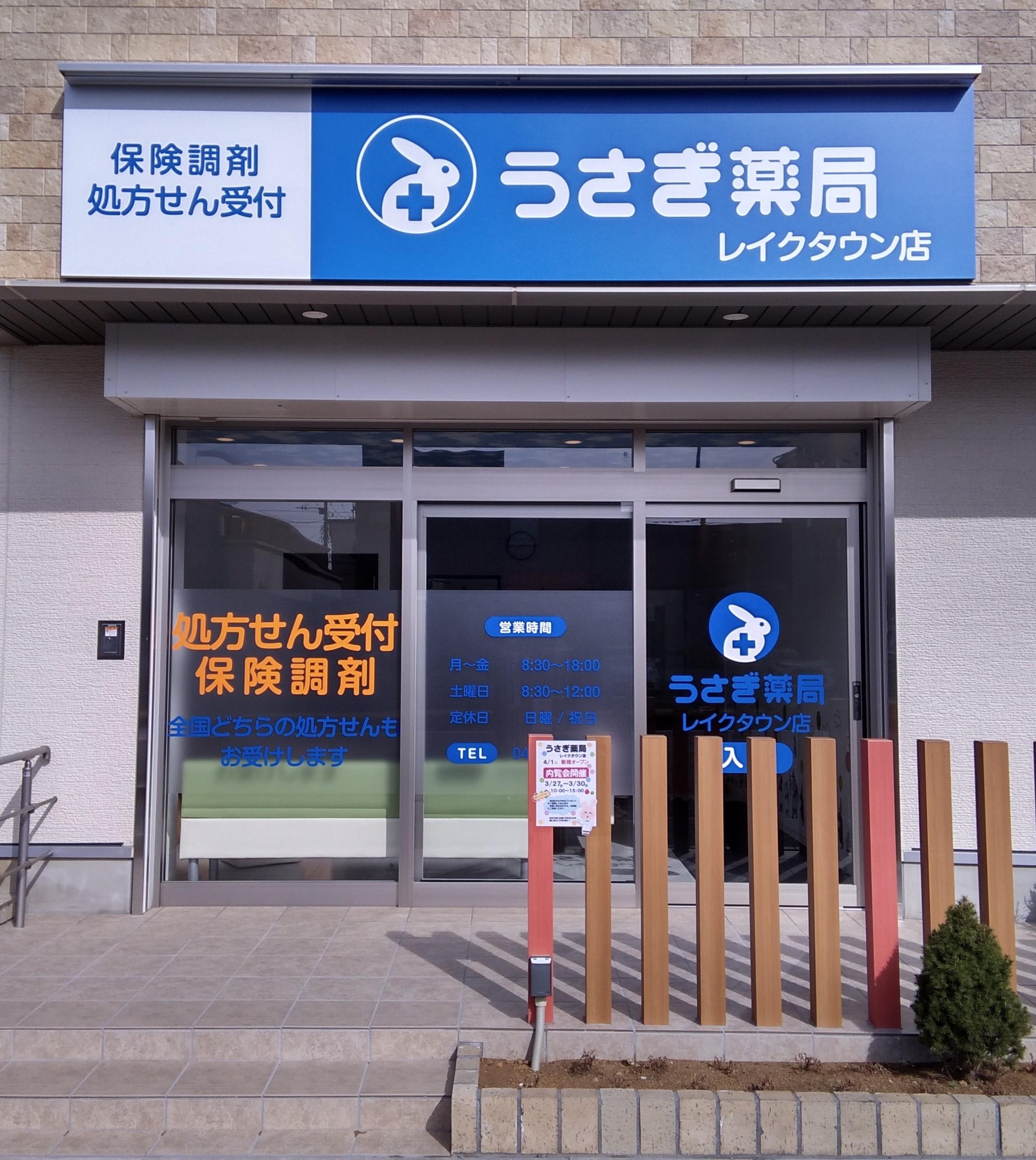 ☆うさぎ薬局 レイクタウン店☆ 内覧会のお知らせ