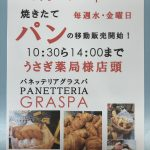 修善寺店入り口にパン屋オープン!!